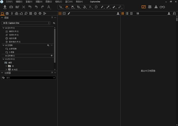 飞思CaptureOne(摄影后期处理软件)下载