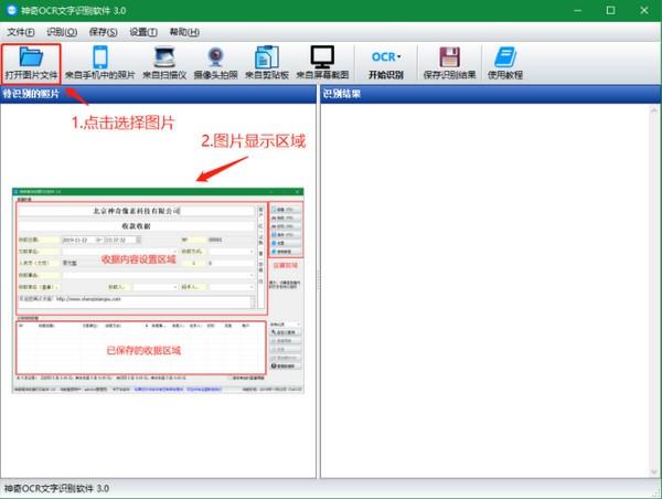 神奇OCR文字识别软件下载