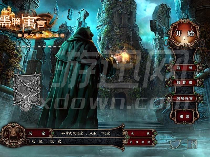 黑暗寓言13:失落之影的安魂曲 中文版下载