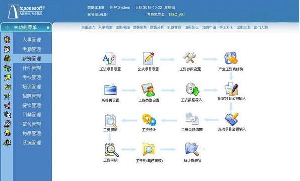九段人力资源管理系统下载