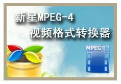 新星MPEG4视频格式转换器下载