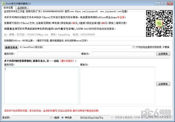 Excel多文件查找替换下载
