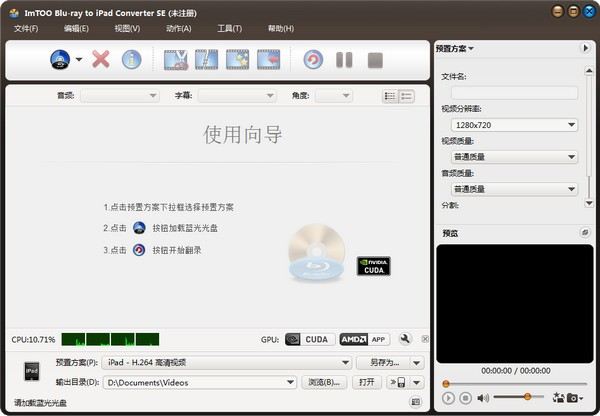 ImTOO Blu-ray to iPad Converter(蓝光到iPad转换器)下载