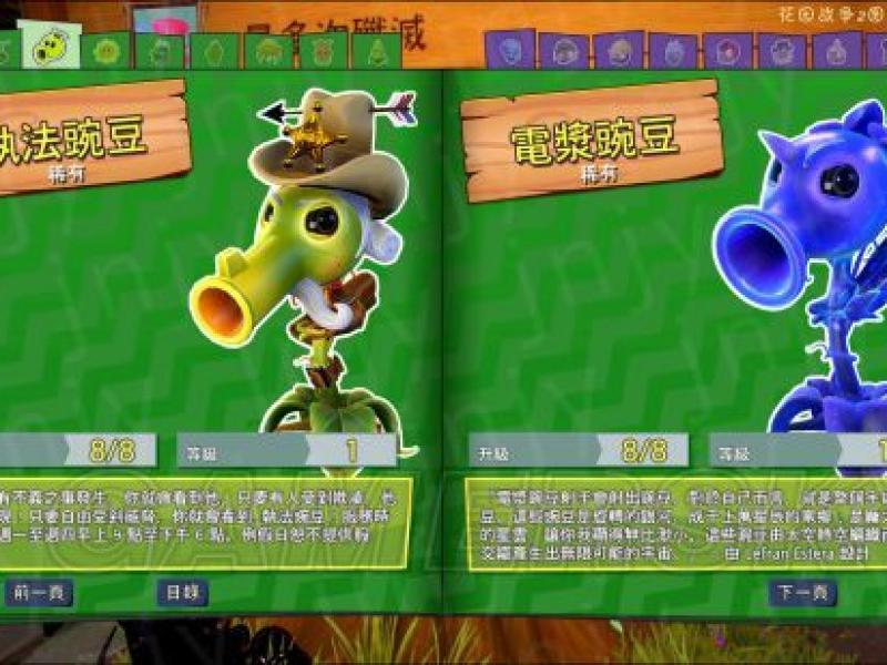 植物大战僵尸:花园战争2 中文版下载