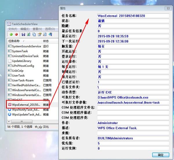 TaskSchedulerView(windows任务管理器)下载