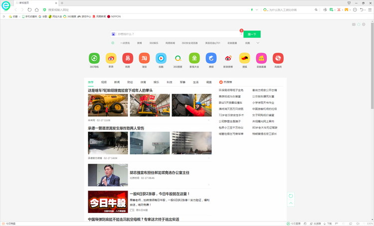 360安全浏览器2021下载