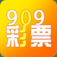 909彩票安卓版