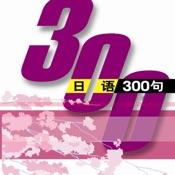 日语300句