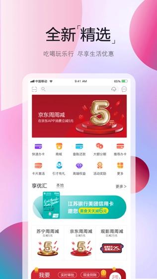 江苏银行串串盈软件截图2