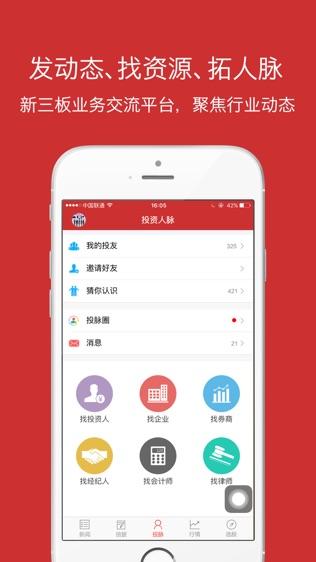 新三板(中国)软件截图1