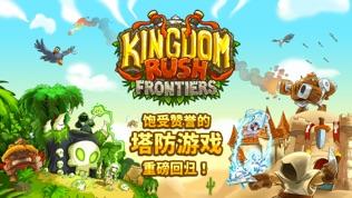 Kingdom Rush Frontiers软件截图0