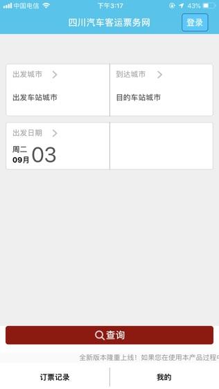 四川汽车客运票务网软件截图0