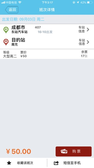 四川汽车客运票务网软件截图2