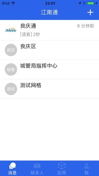 江南通软件截图1