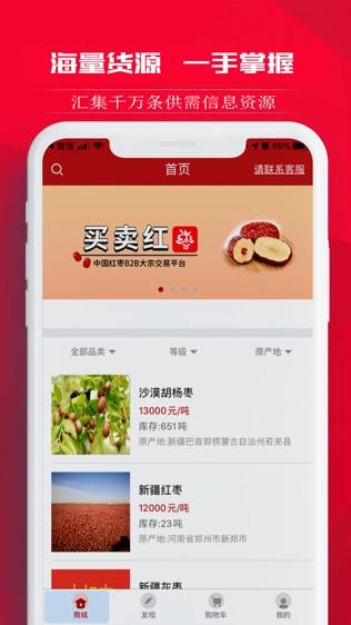 买卖红枣软件截图2