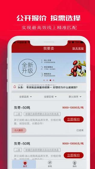 买卖红枣软件截图1