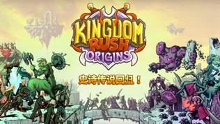 Kingdom Rush Origins软件截图0
