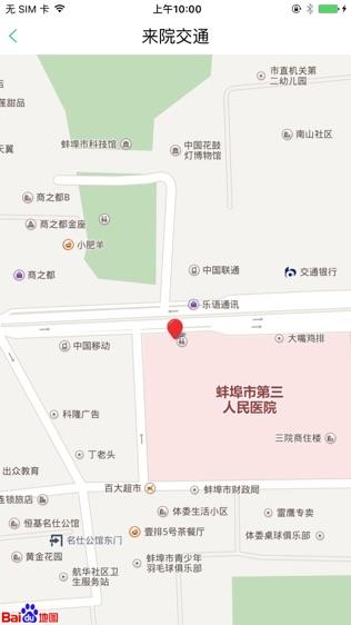 蚌埠第三人民医院