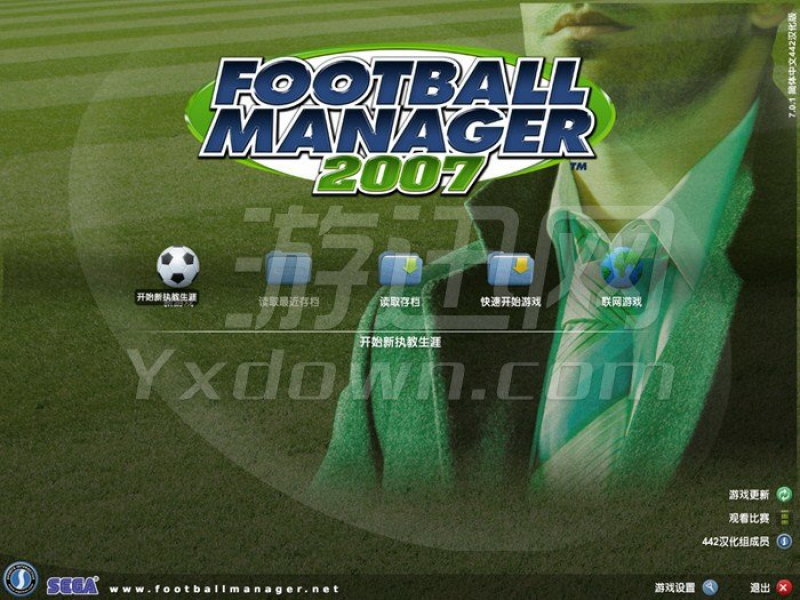足球经理2007 中文版下载