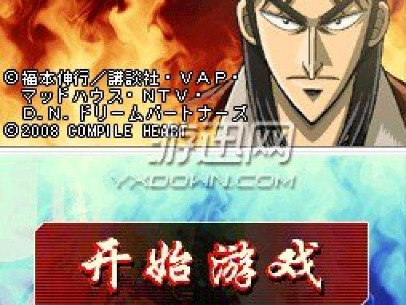 逆境无赖开司:死或生 PC中文版下载