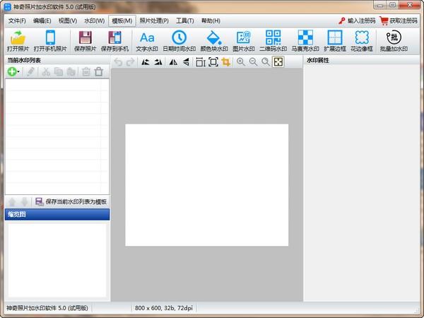 神奇照片加水印软件下载