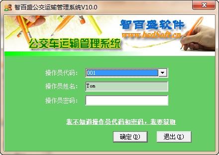 智百盛公交运输管理软件下载