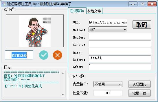 验证码标注工具下载