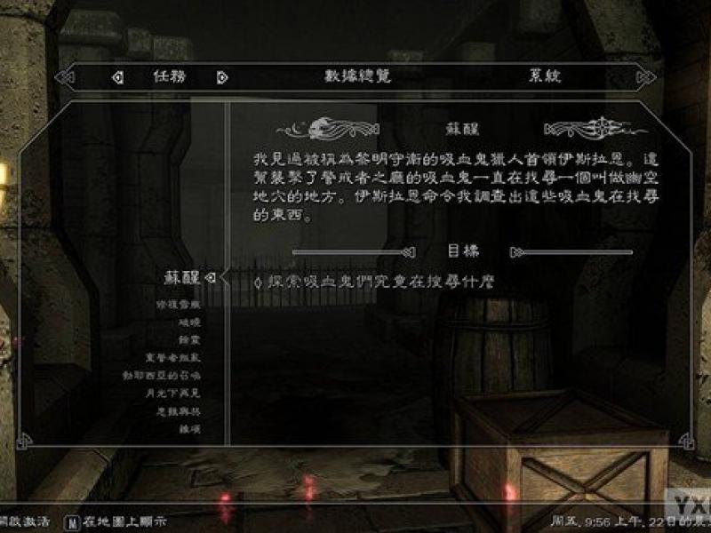 上古卷轴5:炉火 中文版下载