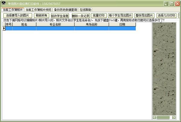 考场照片座位表打印软件下载