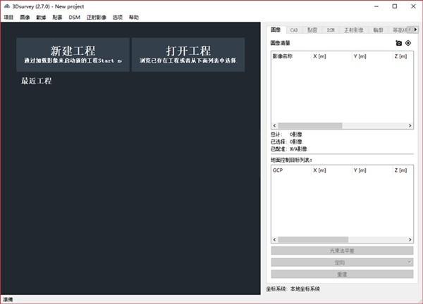 3Dsurvey(土地测量数据处理软件)下载