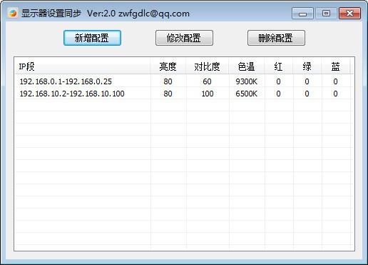 显示器设置同步软件下载