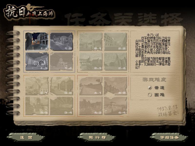 血战上海滩 中文版下载