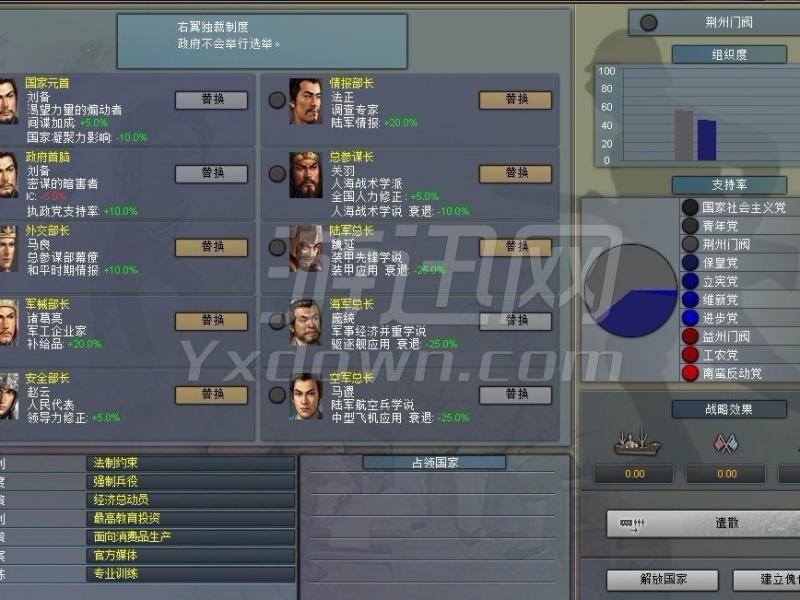 钢铁雄心3:迷你三国志 中文版下载
