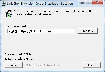 NTFS文件连接扩展配置工具下载