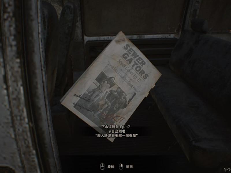 生化危机7:求生 中文版下载