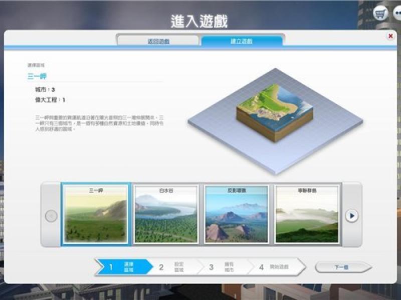 模拟城市5:未来之城 中文破解版下载