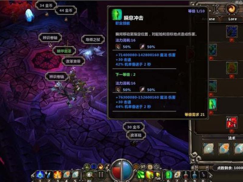 火炬之光V1.12 中文版下载