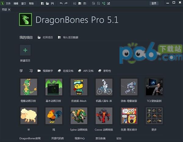 Egret DragonBones下载