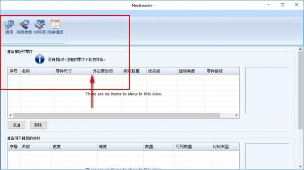 NestLeader(自动排版套料工具)下载