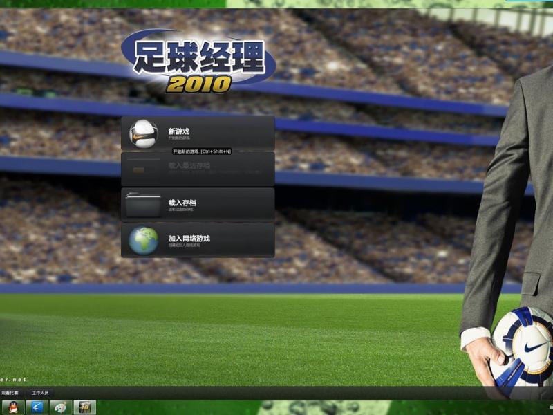 足球经理2010 中文版下载
