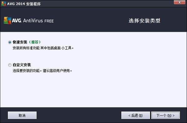 avg antivirus(AVG杀毒软件)下载