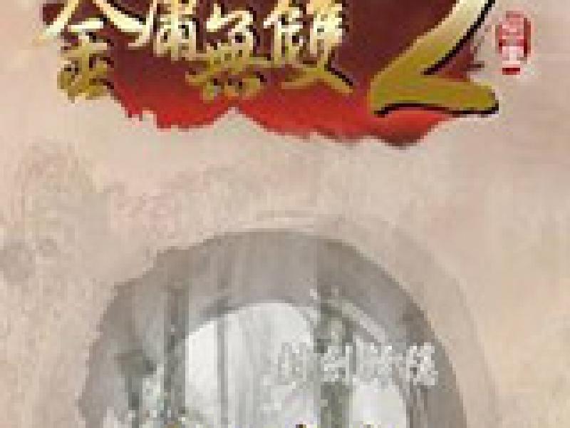 金庸无双2沧海 终极版