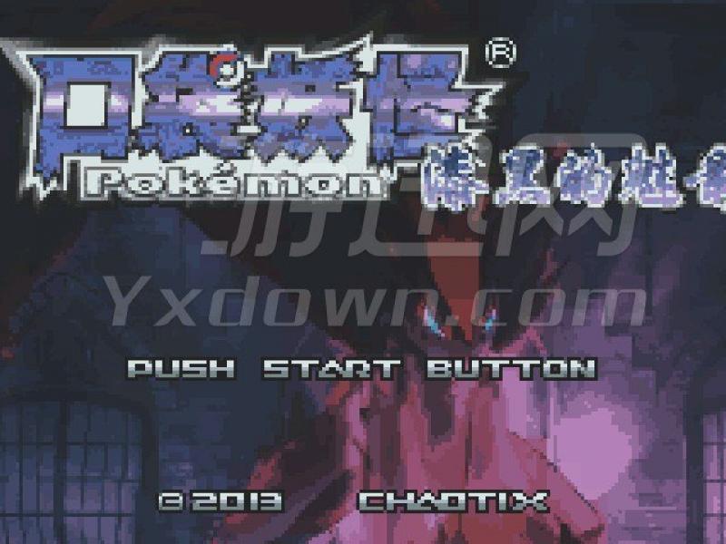 口袋妖怪:漆黑的魅影5.0 最终版下载