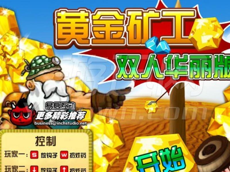 黄金矿工双人华丽版 中文版下载