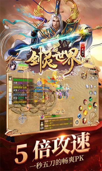 剑灵世界软件截图2