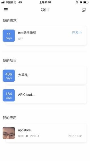 APICloud助手软件截图0