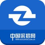 中国采招网客户端