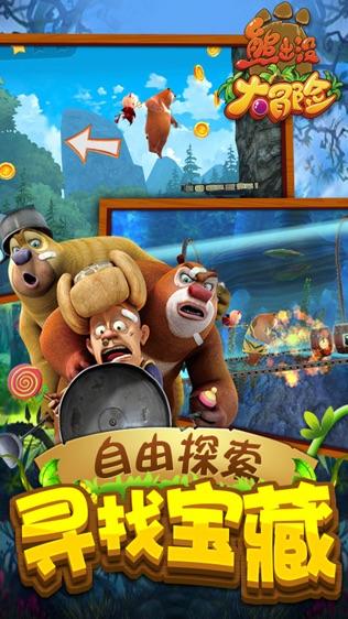 熊出没大冒险(正版授权)