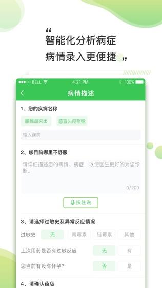 南风医生药店版软件截图2