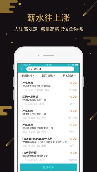 中国人才热线软件截图1